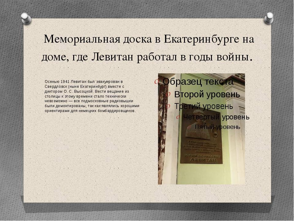 Мемориальная доска в Екатеринбурге на доме, где Левитан работал в годы войны...