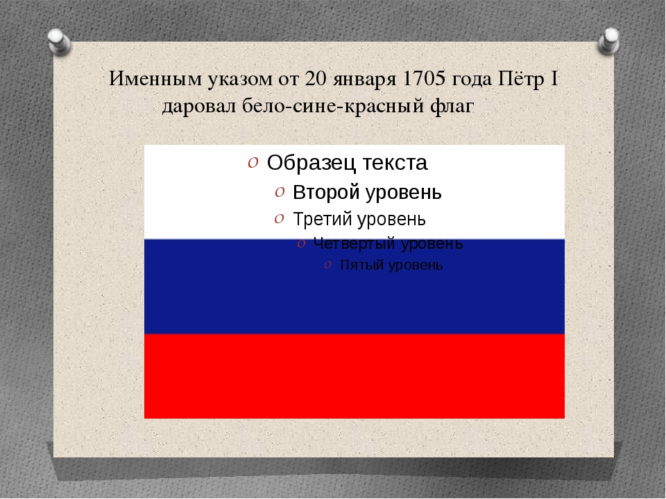 Именным указом от 20 января 1705 года Пётр I даровал бело-сине-красный флаг