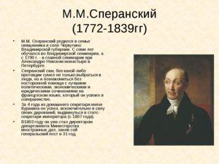 М.М.Сперанский (1772-1839гг) М.М. Сперанский родился в семье священника в сел