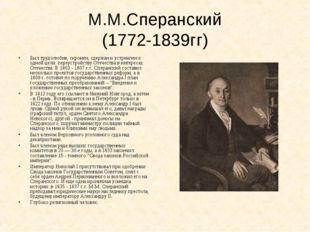 М.М.Сперанский (1772-1839гг) Был трудолюбив, скромен, сдержан и устремлен к о