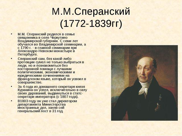 М.М.Сперанский (1772-1839гг) М.М. Сперанский родился в семье священника в сел...
