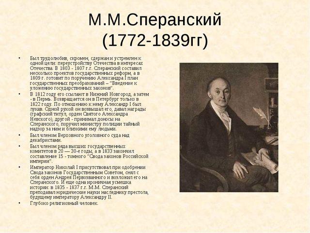 М.М.Сперанский (1772-1839гг) Был трудолюбив, скромен, сдержан и устремлен к о...