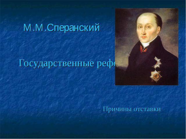 М.М.Сперанский Государственные реформы Причины отставки