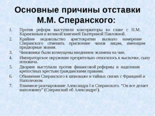 Основные причины отставки М.М. Сперанского: Против реформ выступили кон