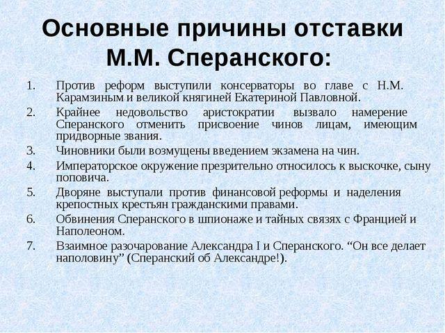 Основные причины отставки М.М. Сперанского: Против реформ выступили кон...