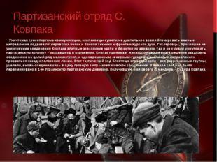 Партизанский отряд С. Ковпака Уничтожая транспортные коммуникации, ковпаковцы