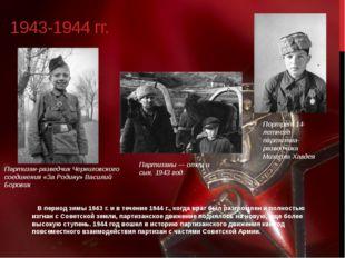 1943-1944 гг. В период зимы 1943 г. и в течение 1944 г., когда враг был разгр