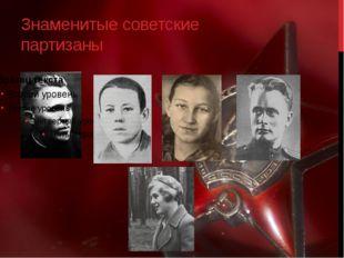 Знаменитые советские партизаны