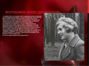 волошина вера даниловна 21 ноября 1941 в тыл немецких войск уходили две групп