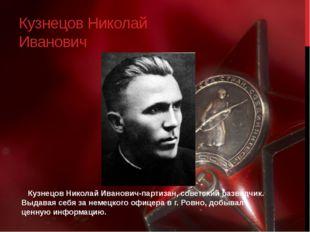 Кузнецов Николай Иванович Кузнецов Николай Иванович-партизан, советский разве