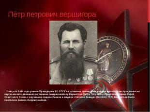 Пётр петрович вершигора 7 августа 1944 года указом Президиума ВС СССР за успе