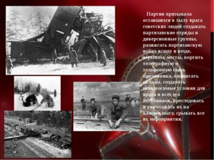 Партия призывала оставшихся в тылу врага советских людей создавать партизанс