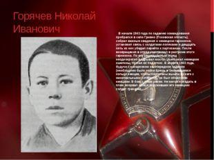 Горячев Николай Иванович В начале 1943 года по заданию командования пробрался