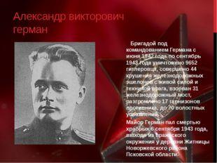 Александр викторович герман Бригадой под командованием Германа с июня 1942 го