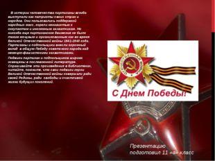 В истории человечества партизаны всегда выступали как патриоты своих стран и