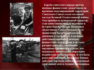 Борьба советского народа против немецко-фашистских захватчиков на временно о