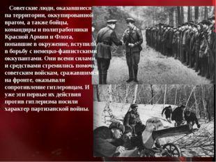 Советские люди, оказавшиеся па территории, оккупированной врагом, а также бо