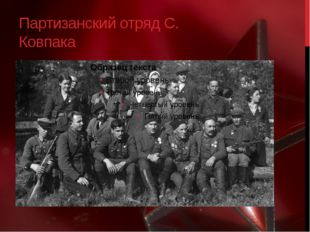 Партизанский отряд С. Ковпака