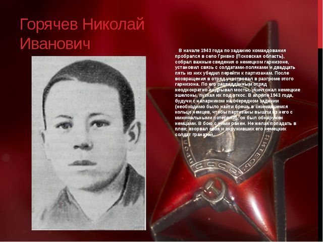 Горячев Николай Иванович В начале 1943 года по заданию командования пробрался...
