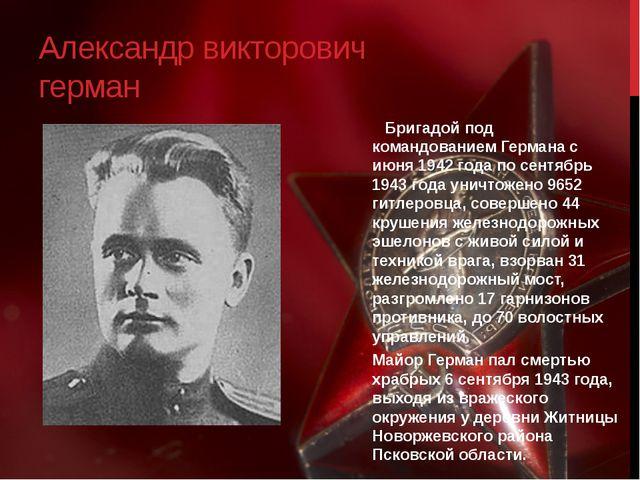 Александр викторович герман Бригадой под командованием Германа с июня 1942 го...