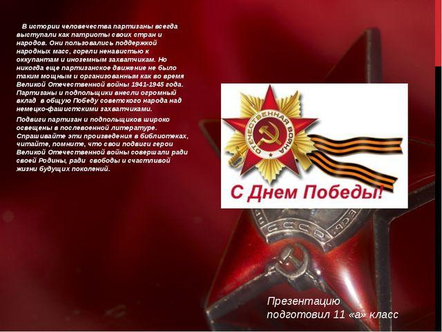 В истории человечества партизаны всегда выступали как патриоты своих стран и...