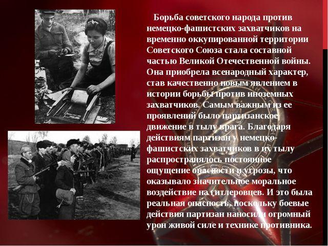 Борьба советского народа против немецко-фашистских захватчиков на временно о...