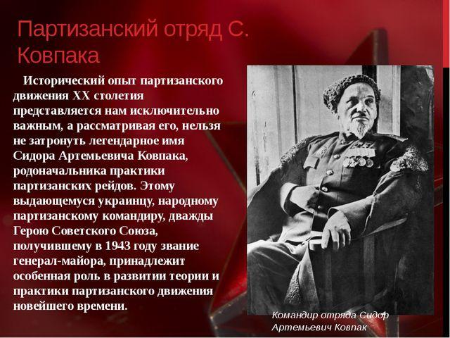 Партизанский отряд С. Ковпака Исторический опыт партизанского движения ХХ сто...