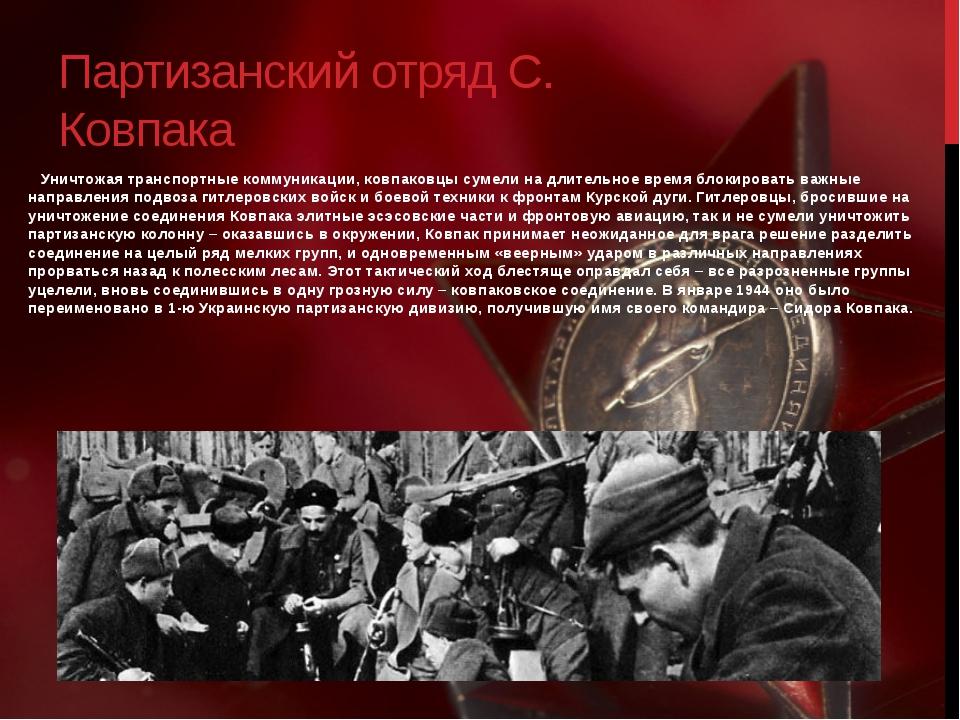 Партизанский отряд С. Ковпака Уничтожая транспортные коммуникации, ковпаковцы...