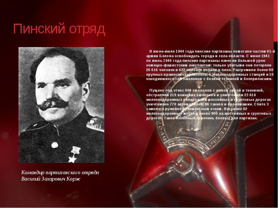 Пинский отряд В июне-июле 1944 года пинские партизаны помогали частям 61-й ар...