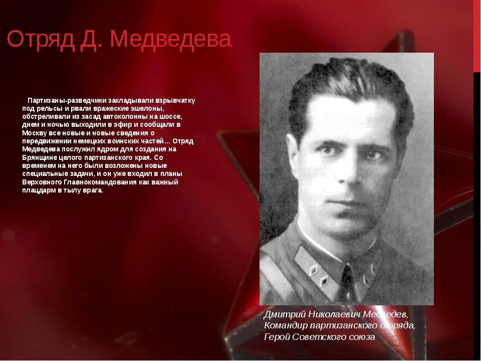 Отряд Д. Медведева Партизаны-разведчики закладывали взрывчатку под рельсы и р...