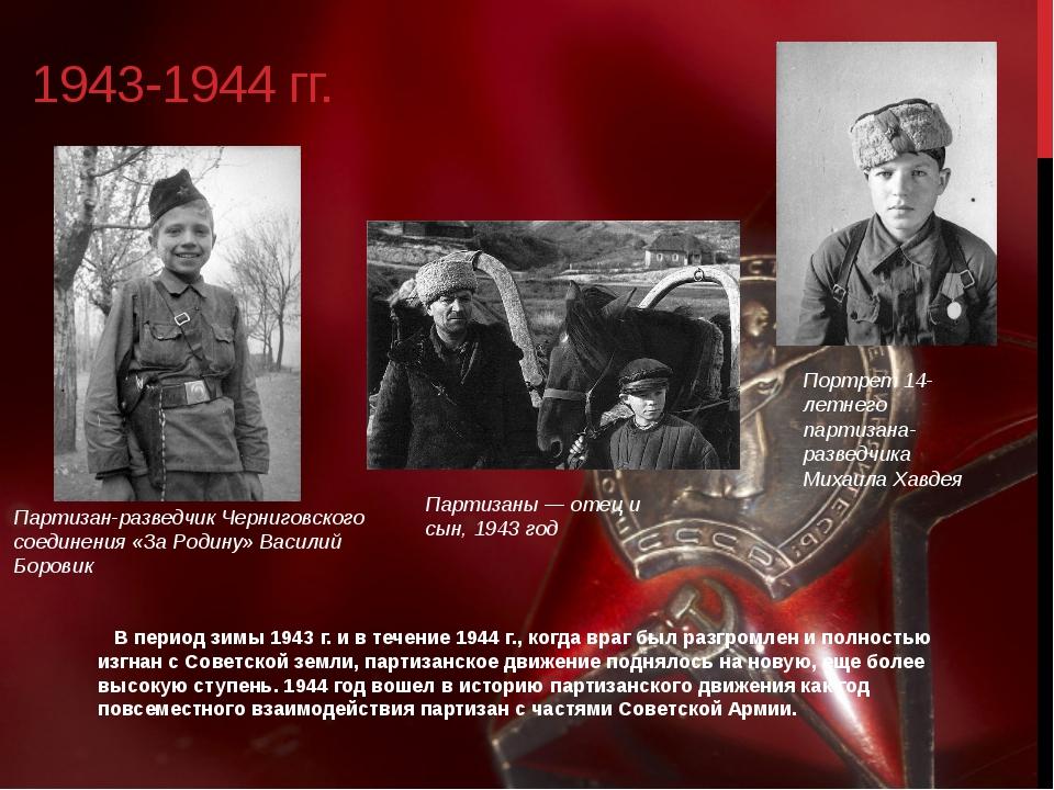 1943-1944 гг. В период зимы 1943 г. и в течение 1944 г., когда враг был разгр...