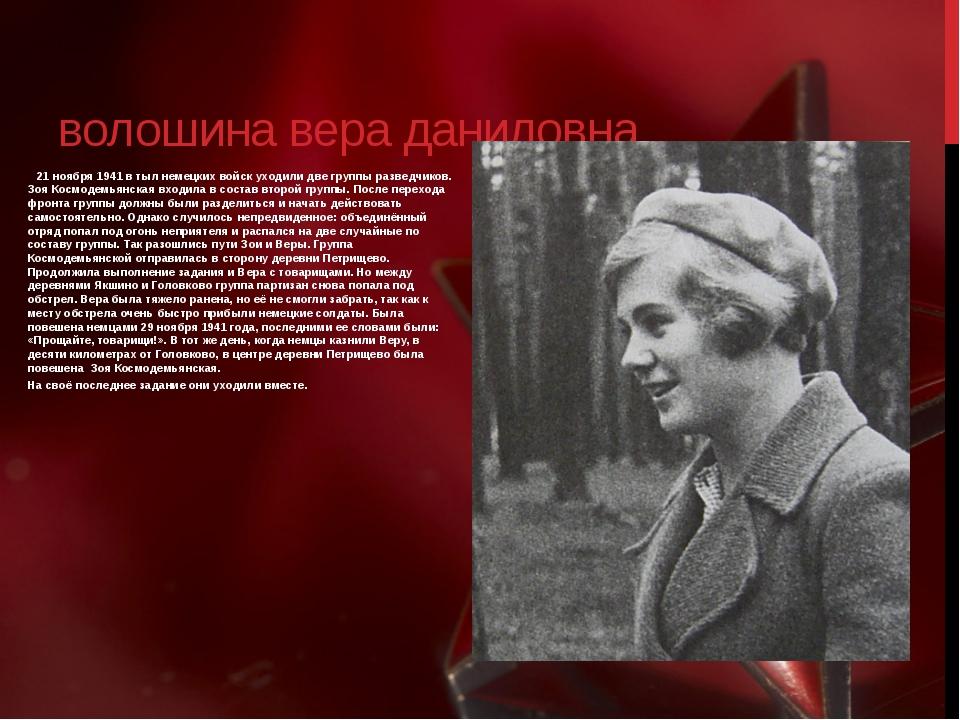 волошина вера даниловна 21 ноября 1941 в тыл немецких войск уходили две групп...