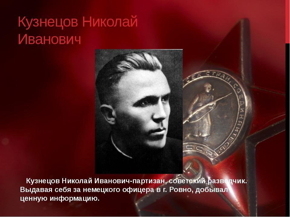 Кузнецов Николай Иванович Кузнецов Николай Иванович-партизан, советский разве...