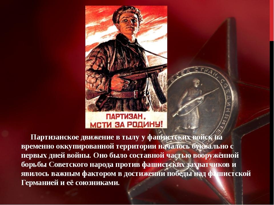 Партизанское движение в тылу у фашистских войск на временно оккупированной т...