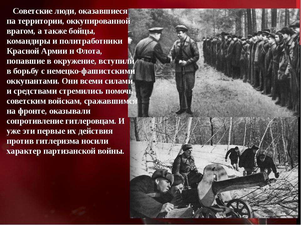 Советские люди, оказавшиеся па территории, оккупированной врагом, а также бо...