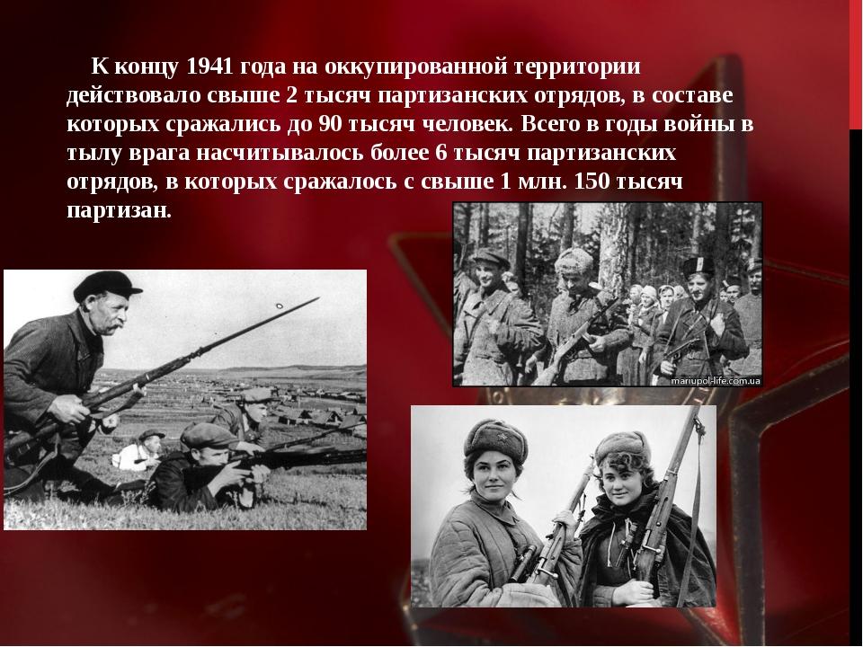 К концу 1941 года на оккупированной территории действовало свыше 2 тысяч пар...