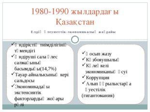 Елдің әлеуметтік-экономикалық жағдайы 1980-1990 жылдардағы Қазақстан Өндіріст