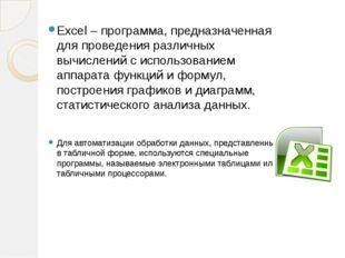 Excel – программа, предназначенная для проведения различных вычислений с испо
