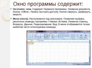 Окно программы содержит: Заголовок окна. Содержит Название программы, Названи