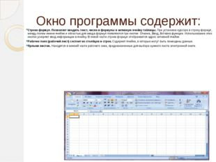 Окно программы содержит: Строка формул. Позволяет вводить текст, числа и форм