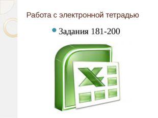 Работа с электронной тетрадью Задания 181-200