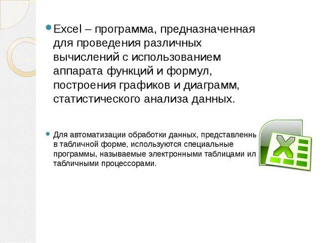 Excel – программа, предназначенная для проведения различных вычислений с испо...