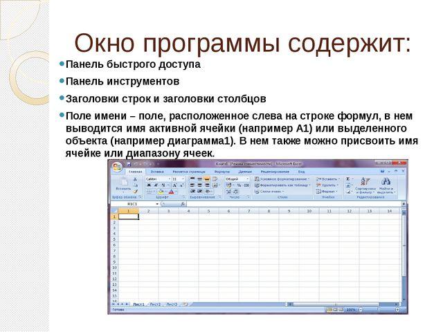 Окно программы содержит: Панель быстрого доступа Панель инструментов Заголовк...