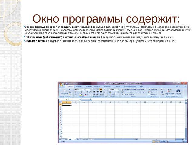 Окно программы содержит: Строка формул. Позволяет вводить текст, числа и форм...