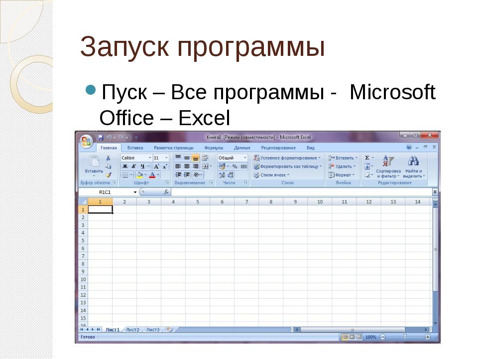 Запуск программы Пуск – Все программы - Microsoft Office – Excel