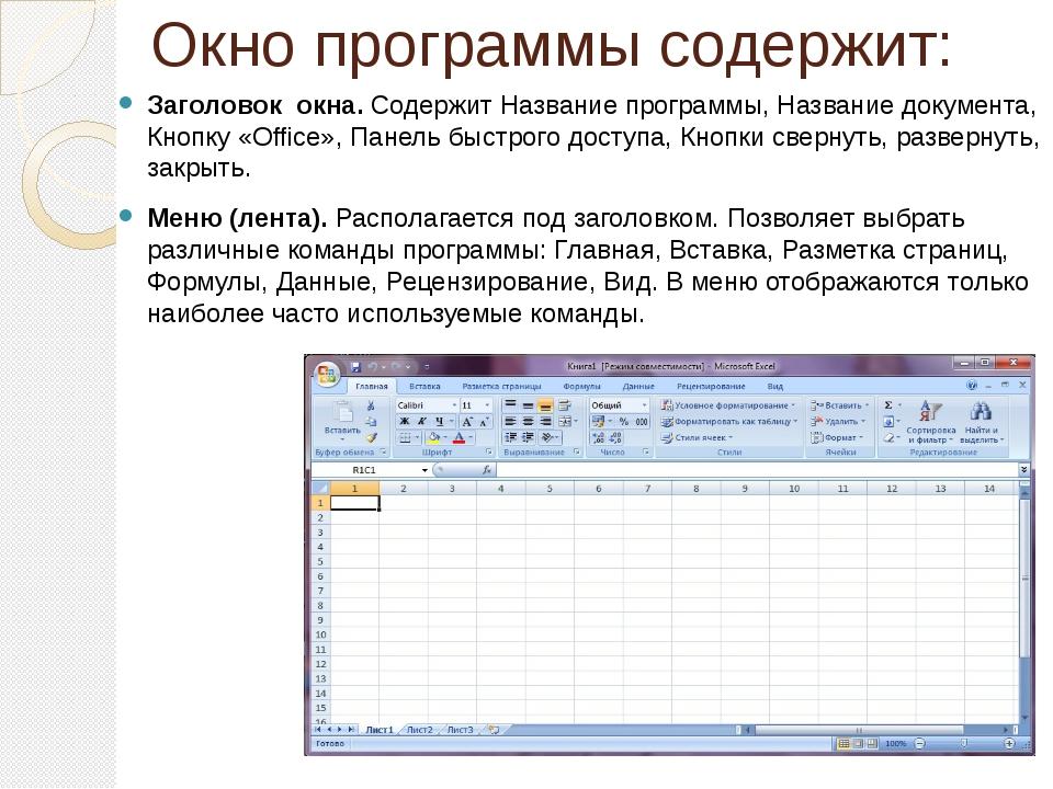 Окно программы содержит: Заголовок окна. Содержит Название программы, Названи...