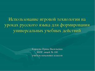 Использование игровой технологии на уроках русского языка для формирования ун