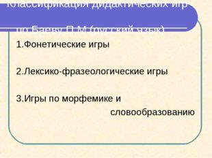Классификация дидактических игр по Баеву П.М.(русский язык) 1.Фонетические иг