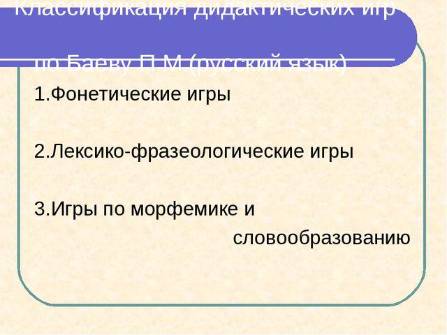 Классификация дидактических игр по Баеву П.М.(русский язык) 1.Фонетические иг...