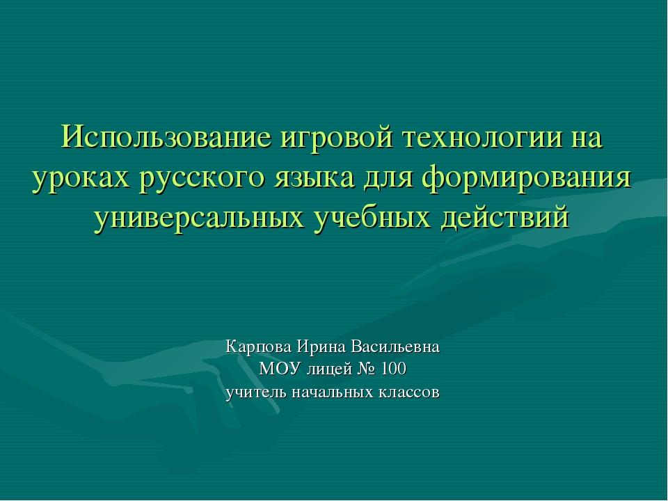 Использование игровой технологии на уроках русского языка для формирования ун...